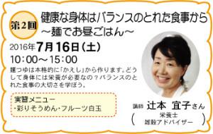 第2回 7月16日(土)  栄養バランスのお話