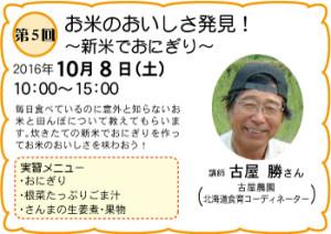 第5回 10月8日(土)  米農家さんのお話