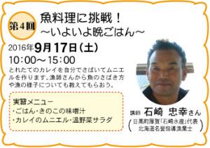 第4回 9月17日(土)  魚料理、漁師さんのお話
